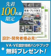 先着100名様限定 設計・開発者様必見!VA・VE設計技術ハンドブック無料プレゼント!