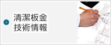 清潔板金技術情報