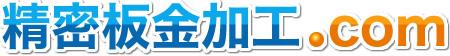 精密板金加工.com
