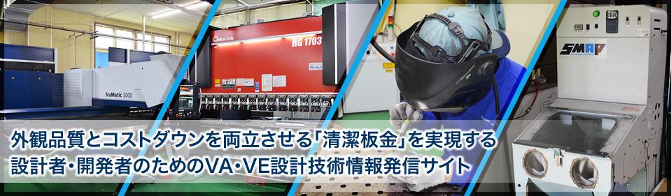 外観品質とコストダウンを両立させる「清潔板金」を実現する設計者・開発者のためのVA・VE設計技術情報発信サイト